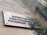 რუსეთის საგარეო საქმეთა სამინისტროს გაფრთხილება