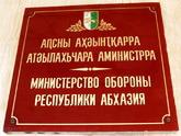 Abkhaz generalship gets resigned
