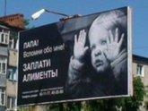 Акция на Ставрополье: уплати алименты и жуй спокойно