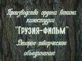 Сны о Грузии  в Московском доме кино