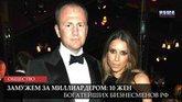 Замужем за миллиардером: 10 жен богатейших бизнесменов России