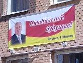 Премьер Южной Осетии: учительница или строитель?