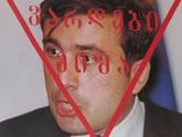 В лицо грузинскому президенту бросают: «Стоп, Миша»!