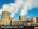 Грузии грозит атомный распад?