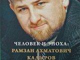 Book about Kadyrov as anti-advertising